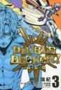 【コミック】DOUBLE DECKER! ダグ&キリル(3)の画像