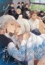 【コミック】青い春を売る教室の画像