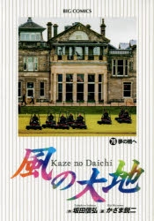 【コミック】風の大地(76)