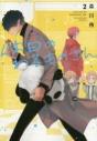 【コミック】休日のわるものさん(2)の画像