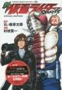 【コミック】新 仮面ライダーSPIRITS(23) 特装版の画像