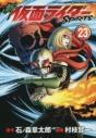 【コミック】新 仮面ライダーSPIRITS(23) 通常版の画像