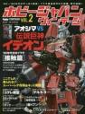 【ムック】ホビージャパン ヴィンテージ Vol.2の画像