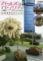 【ムック】ガールズ&パンツァー 山田卓司情景作品集の画像
