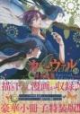 【コミック】カーニヴァル(24) 特装版の画像