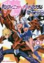 【コミック】インフィニット・デンドログラム(6)の画像
