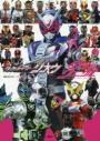 【ムック】ビジュアルシリーズ 仮面ライダージオウ 全バトルクロニクルの画像