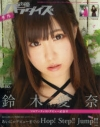 【雑誌】声優パラダイスR号外 鈴木愛奈ソロアーティストデビュー記念号の画像