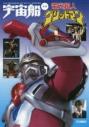 【ムック】宇宙船別冊 電光超人グリッドマンの画像