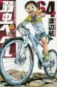【コミック】弱虫ペダル(64)の画像