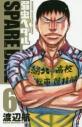 【コミック】弱虫ペダル SPARE BIKE(6)の画像