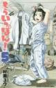 【コミック】もういっぽん!(5)の画像