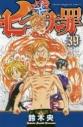 【コミック】七つの大罪(39) 通常版の画像