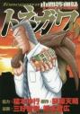 【コミック】中間管理録トネガワ(9)の画像