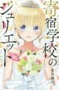 【コミック】寄宿学校のジュリエット(16) 通常版の画像