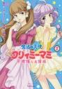 【コミック】魔法の天使クリィミーマミ 不機嫌なお姫様(2)の画像