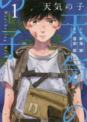 【コミック】天気の子(1)