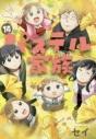【コミック】パステル家族(14)の画像