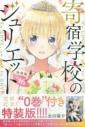 【コミック】寄宿学校のジュリエット(16) 特装版の画像