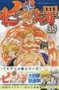 【コミック】七つの大罪(39) 特装版の画像