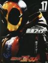 【ムック】平成仮面ライダー vol.17 仮面ライダーゴーストの画像