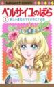 【コミック】ベルサイユのばら(1)の画像