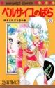 【コミック】ベルサイユのばら(3)の画像