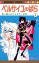【コミック】ベルサイユのばら(4)の画像