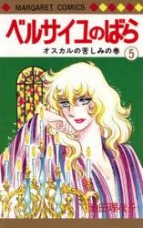 【コミック】ベルサイユのばら(5)