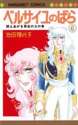 【コミック】ベルサイユのばら(6)