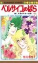 【コミック】ベルサイユのばら(7)の画像