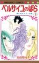 【コミック】ベルサイユのばら(8)の画像