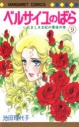 【コミック】ベルサイユのばら(9)の画像