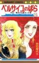 【コミック】ベルサイユのばら(10)の画像