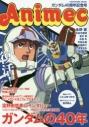 【ムック】アニメック ガンダム40周年記念号の画像
