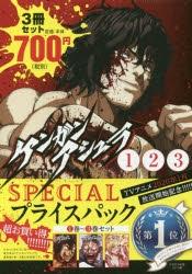 【コミック】『ケンガンアシュラ』1~3巻 SPECIALプライスパック