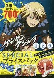 【コミック】『ケンガンアシュラ』4~6巻 SPECIALプライスパック