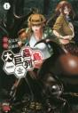【コミック】大巨蟲列島(1)の画像