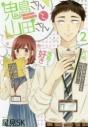 【コミック】鬼島さんと山田さん(2)の画像