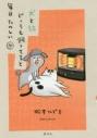 【コミック】犬と猫どっちも飼ってると毎日たのしい(4) 通常版の画像