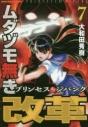 【コミック】ムダヅモ無き改革 プリンセスオブジパング(7)の画像