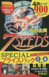 【コミック】『7SEEDS-セブンシーズ-』1~4巻 アニメ放送記念 SPECIALプライスパック