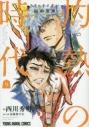 【コミック】3月のライオン昭和異聞 灼熱の時代(9)の画像
