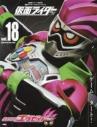 【ムック】平成仮面ライダー vol.18 仮面ライダーエグゼイドの画像