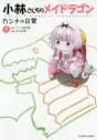 【コミック】小林さんちのメイドラゴン カンナの日常(7)の画像