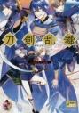 【コミック】刀剣乱舞-ONLINE- コミックアンソロジー ~刀剣男士迅疾~の画像
