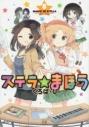 【コミック】ステラのまほう(8)の画像