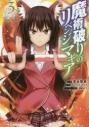 【コミック】魔術破りのリベンジ・マギア(3)の画像