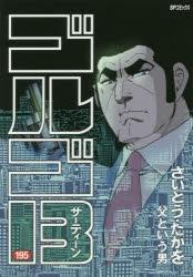 【コミック】ゴルゴ13(195)