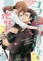 【コミック】コワモテ高校生と地味子さん(3)